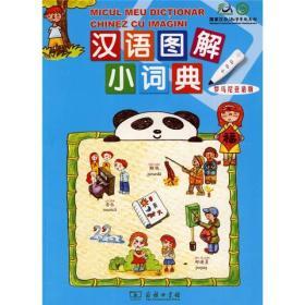 漢語圖解小詞典