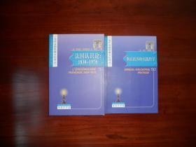 法国认识论:1830-1970。斯宾诺莎的实践哲学(2册合售)