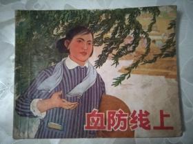 【罕见文革美品连环画】血防线上(内附毛主席语录)