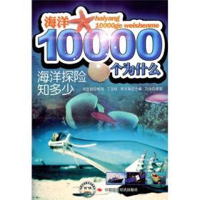 海洋10000个为什么:海洋环境知多少