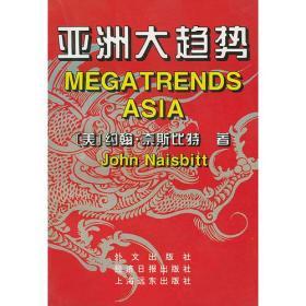 保证正版 亚洲大趋势 约翰奈斯比特 外文出版社