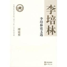 李培林论文选--全国宣传文化系统四个一批人才作品文库