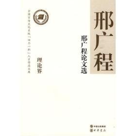 邢广程论文选--全国宣传文化系统四个一批人才作品文库