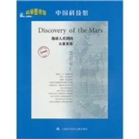 中国科技馆:地球人看到的·火星发现