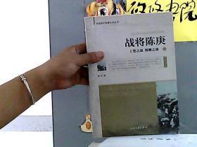 中国现代军事文学丛书:战将陈庚(上册)