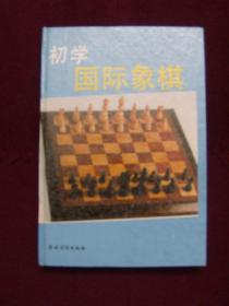 初学国际象棋