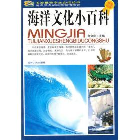 《海洋文化小百科》