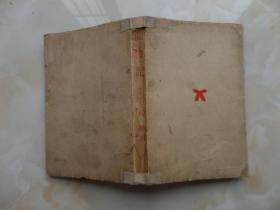 血液记(日文原版)昭和十九年初版