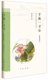 千秋一寸心:周汝昌讲唐诗宋词(插图典藏本)