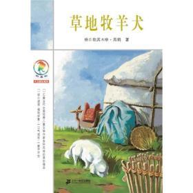 彩乌鸦中文原创系列:草地牧羊犬  (彩图版)
