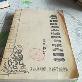 上海地区港台版图书联合目录