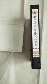录像带  故宫文物宝藏  人物画篇    J