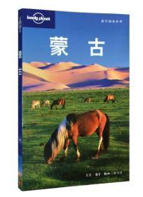 S  Lonely Planet 旅行指南系列:蒙古