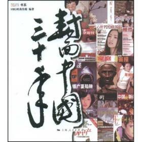 封面中国三十年