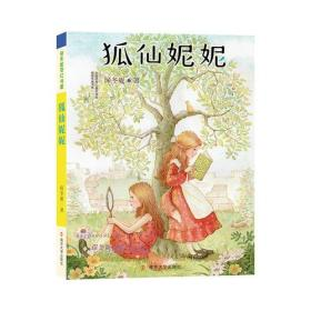 保冬妮奇幻书屋:狐仙妮妮