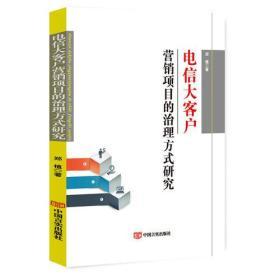 电信大客户营销项目的治理方式研究