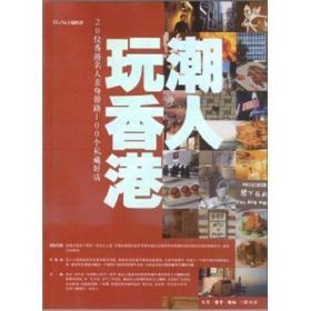 潮人玩香港:20位香港名人亲身带路100个私藏好店