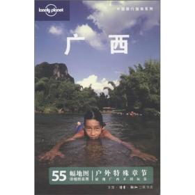 广西:中国旅行指南系列