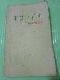 中国古典文学作品选读_宋诗一百首