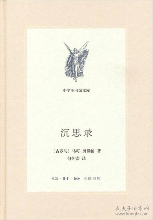 三联文丛:沉思录