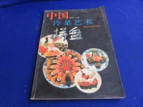 中国冷菜艺术拼盘【150余幅烹饪获奖作品或花或鸟鱼虫】