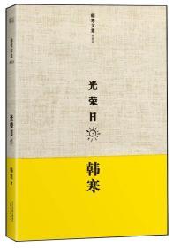 韩寒文集典藏版:光荣日