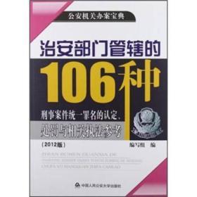 治安部门管辖的106种刑事案件统一罪名的认定、处罚与相关执法参考(2012版)