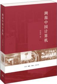 溯源中国计算机