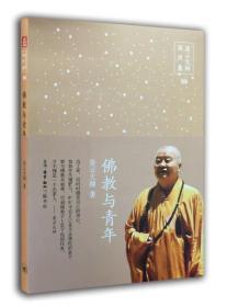 星云大师演讲集:佛教与青年 9787108052476