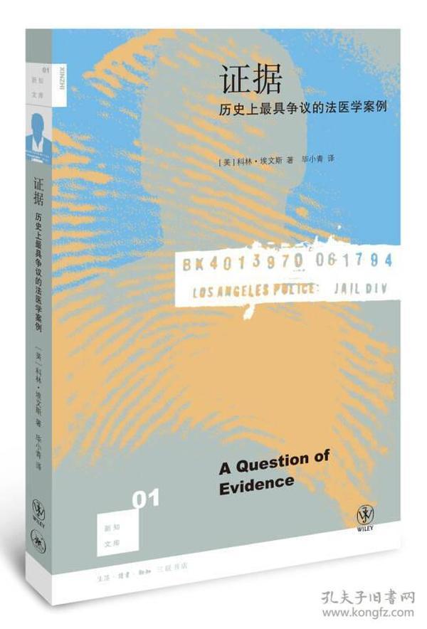 新知文库01:证据
