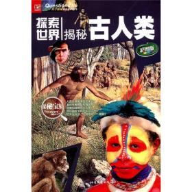 探索世界:揭秘古人类(彩图版)