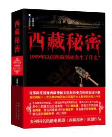 保证正版 西藏秘密 刘德濒 西藏人民出版社