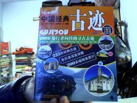 中国经典古迹游(16开,9品)租屋中-架南3横-97