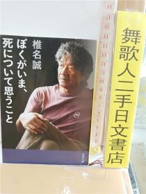 ぼくがいま、死について思うこと 椎名诚 64开新潮文库综合书 日文原版