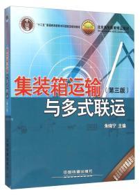 集装箱运输与多式联运(第3版)