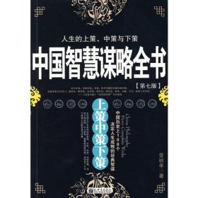 中国智慧谋略全书:上策中策下策