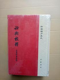 新编诸子集成-论衡校释(全三册)