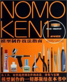 NOMOKEN1野本宪一模型研究所:模型制作技法指南