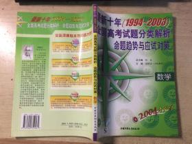 最新十年(1994-2003)全国高考试题分类解析、命题趋势与应试对策 数学 第3版