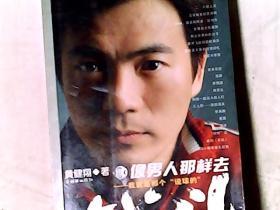 """像男人那样去战斗-我就是那个""""说球的"""" 作者黄健翔签赠本"""