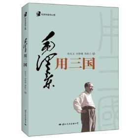 毛泽东读书心得:毛泽东用<三国>(毛泽东是靠了一本《三国演义》打败了蒋介石的八百万大军的)