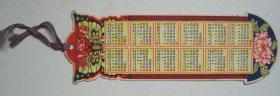 """1956-57年年历、蝴蝶、花卉""""书签""""一枚"""