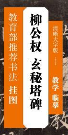 教育部推荐书法挂图:柳公权 玄秘塔碑