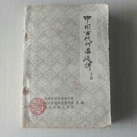 中国古代作品选讲