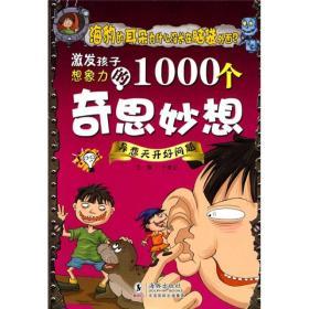 激发孩子想象力的1000个奇思妙想:异想天开好问题