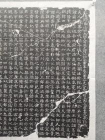 河南博物院藏石《窦泰妻娄黑女墓志》