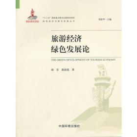旅游经济绿色发展论(绿色经济与绿色发展丛书)