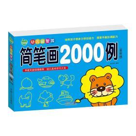 晨风童书 幼儿益智园 简笔画2000例(最新版)