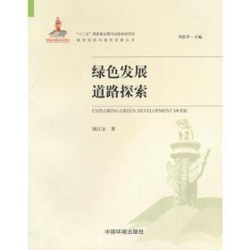 绿色发展道路探索(绿色经济与绿色发展丛书)