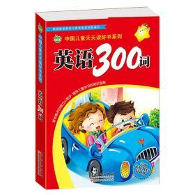 晨风童书 中国儿童天天读好书系列 英语300词  语言启蒙 儿童英语 早教启蒙 双语读物